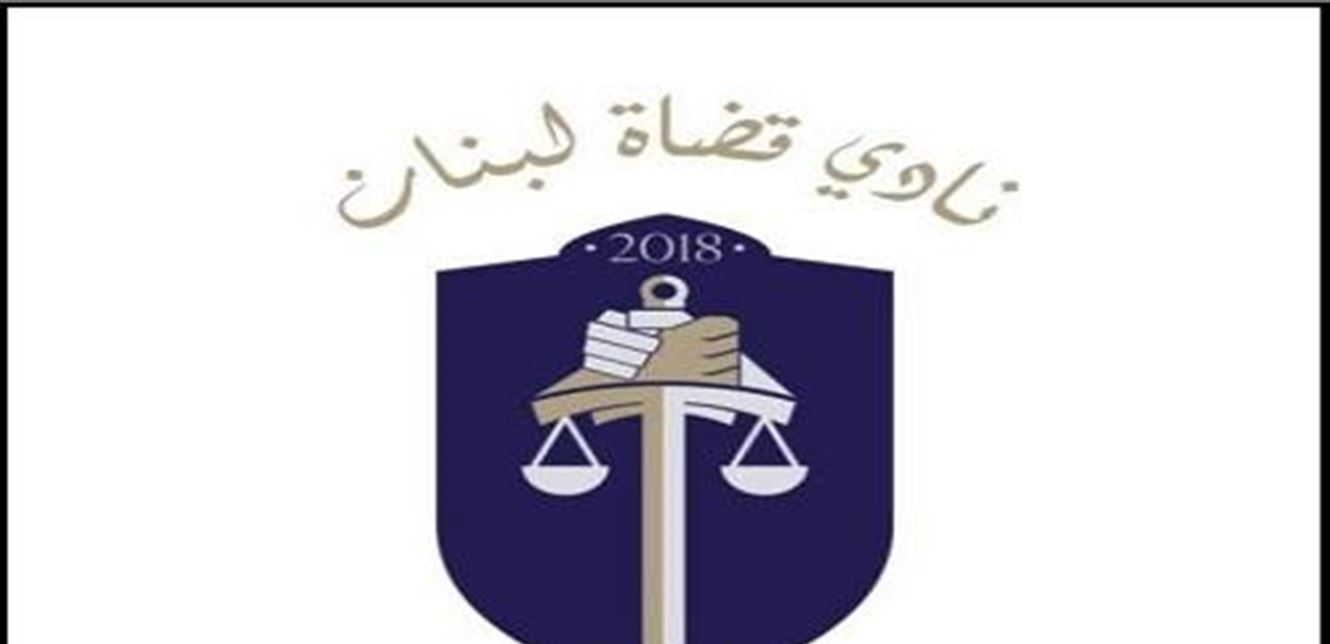 مين هو نادي قضاة لبنان، شو أهميته وشو الخطوات يلّي قام فيها النادي خاصة خلال الانتفاضة؟ التفاصيل بهيدا الفيديو.
