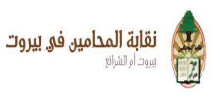 نقابتا المحامين في بيروت وطرابلس: لتجنب إتخاذ قرارات ضرائبية تمس جوهر المبادىء القانونية الاساسية