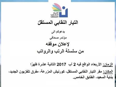 التيار النقابي المستقل يعقد مؤتمراً صحفياً لإعلان موقفه من سلسلة الرتب والرواتب