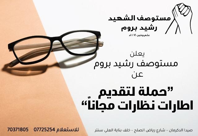 حملة لتقديم اطارات نظارات مجاناً في مستوصف رشيد بروم