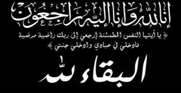 وفاة الأخ محمد محمود عسيلي- الدفن ظهر يوم الاحد 27 أيار 2018 في مقبرة البوابة الفوقا-صيدا