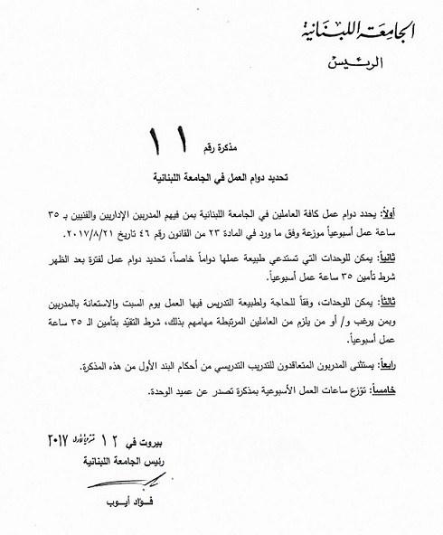 مذكرة رقم 11 تحديد دوام العمل في الجامعة اللبنانية