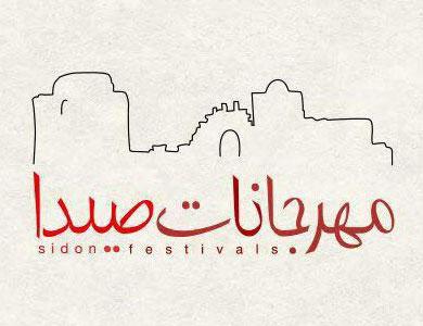 كاعين أعلنت انطلاق التحضيرات لفعاليات مهرجانات صيدا