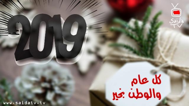 كل عام والوطن بخير