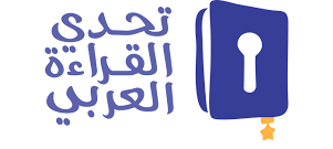 استبعاد فائزين فلسطينيين عن «تحدي القراءة» | وزارة التربية: هذه هي الشروط!