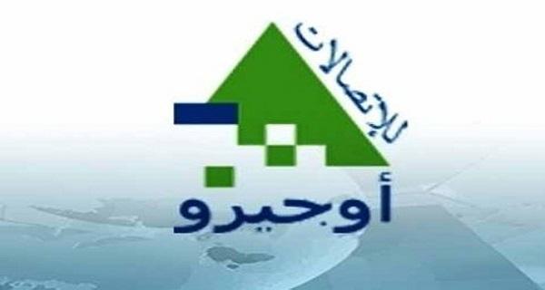 اوجيرو: وقف خطوط الهاتف غدا في بعض مناطق جبل لبنان لتطوير الشبكة