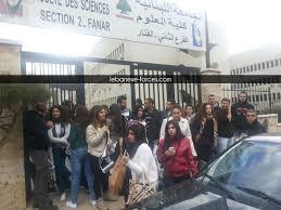 كلية العلوم (2) بطلة الجامعة اللبنانية في كرة السلة