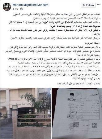 وفاة طفل سوري بطريقة مروّعة خلال هربه من حرس بيروت... والبلدية تُعلّق!