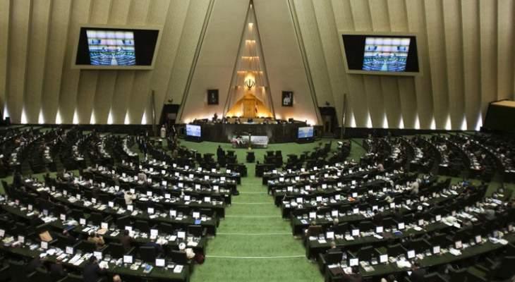 جلسة مغلقة للبرلمان الإيراني لمناقشة قرار رفع أسعار الوقود والتظاهرات