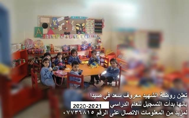 تعلن روضة الشهيد معروف سعد في صيدا بأنها بدأت التسجيل للعام الدراسي 2018-2019