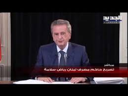 نتيجة جلسة الكذبة النيابية بموضوع التدقيق الجنائي : انتخاب رياض سلامة حاكماً للبنان