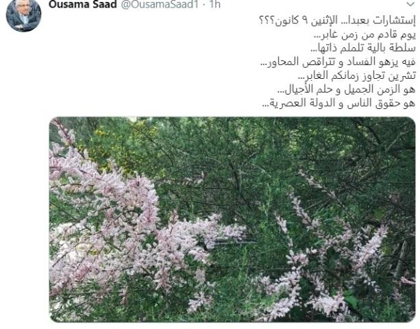 أسامة سعد على تويتر: استشارات بعبدا... سلطة بالية تلملم ذاتها