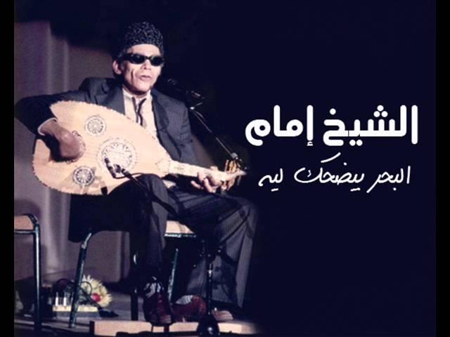 البحر بيضحك ليه ( مع الكلمات ) - الشيخ إمام