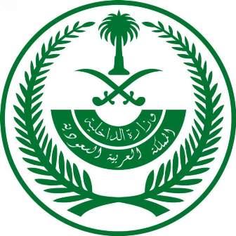 داخلية السعودية: إصابة رجلي أمن إثر تعرض دورية أمنية لاعتداء إرهابي