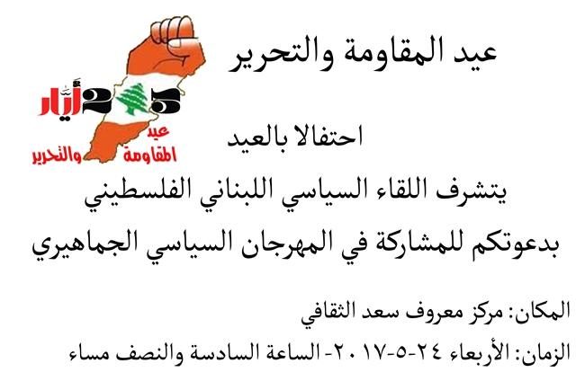 لمناسبة عيد المقاومة والتحرير اللقاء السياسي اللبناني الفلسطيني يدعوكم  لمهرجان سياسي جماهيري