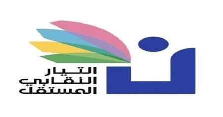 التيار النقابي المستقل: للاعتصام أمام وزارة التربية، يوم الجمعة في ٢٠٢٠/١/٢٤ عند الساعة ٣ بعد الظهر