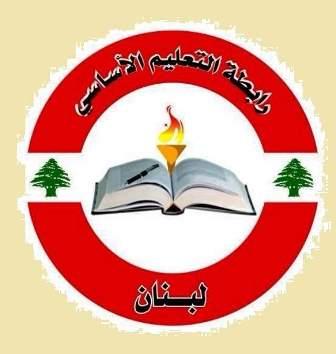 رابطة التعليم الاساسي دعت الى الإضراب والاعتصام غدا امام القصر الحكومي