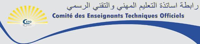 رابطة المهني دعت إلى المشاركة في اعتصام هيئة التنسيق الثلثاء المقبل