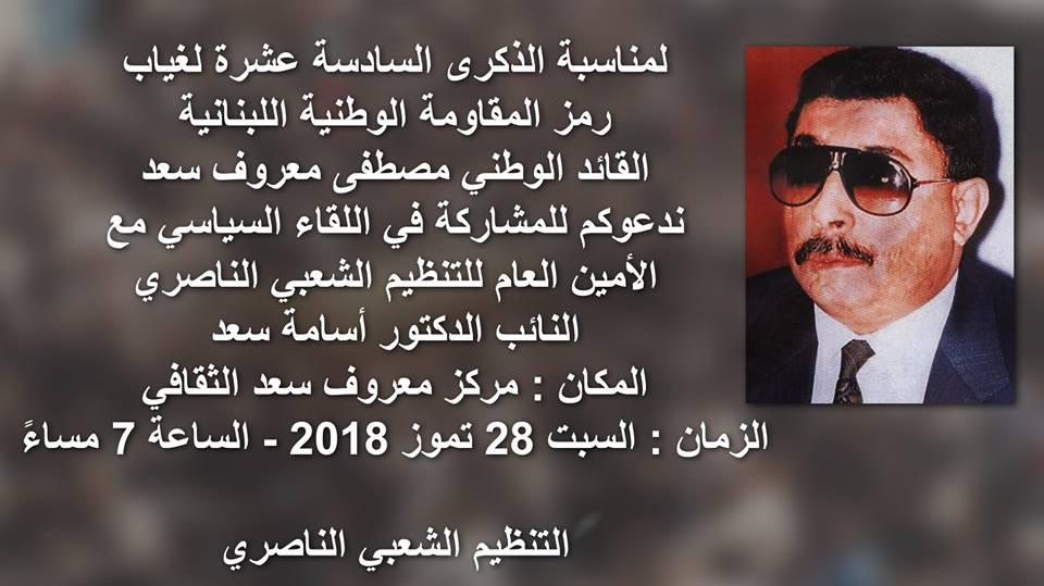 دعوة للمشاركة في اللقاء السياسي مع الأمين العام للتنظيم الشعبي الناصري النائب الدكتور أسامة سعد