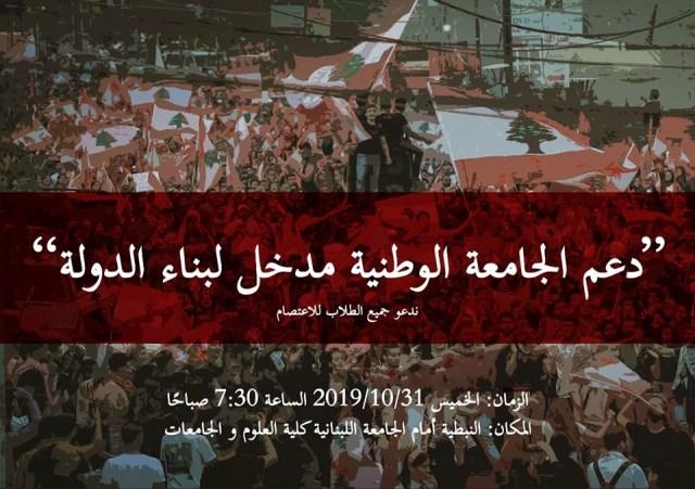 متفرّغو اللبنانية يعلنون الاضراب.. نستنكر حرماننا تعويض غلاء المعيشة