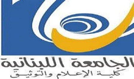 كلية الاعلام في اللبنانية: مباراة الدخول الثلثاء المقبل