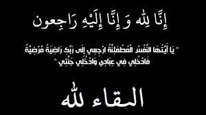 وفاة الحاجة أمل عاطف زنتوت- الدفن ظهر يوم الخميس 26 نيسان 2018 في مسجد الغفران