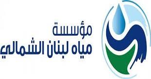 #نقابات_عمال_المياه أعلنت الإضراب المفتوح حتى تحقيق مطالبهم
