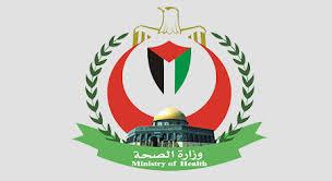 وزارة الصحة الفلسطينية: استشهاد فلسطيني برصاص جيش العدو الاسرائيلي قرب اريحا