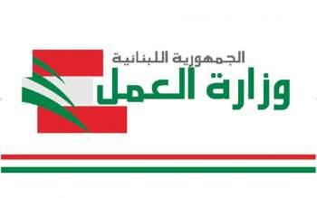 وزارة العمل تذكر بوجوب التقيد بالمعايير الانسانية مع العاملات الاجنبيات