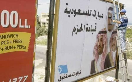 رسالة الى تيار المستقبل من الرياض: نعم الرجل محتجز