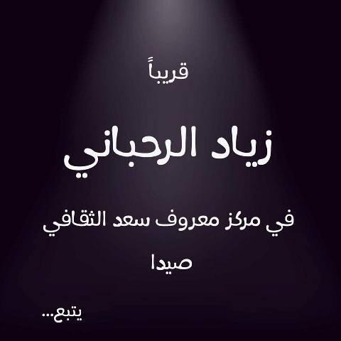 ما منيحة الرسالة-زياد الرحباني وسلمى