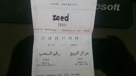 لو التنين مش الخميس... لكانت نقشت معي!